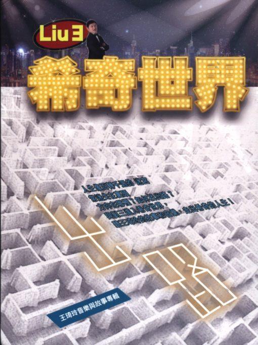 13531劉三希奇世界-出路